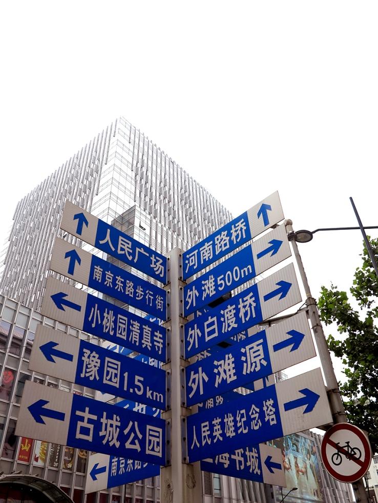 shanghai1 (2)